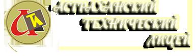 Астраханский Технический Лицей